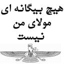 تصویر هخامنش پاپی