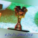تصویر سید حسام حسینی حسینی