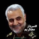 تصویر از دیار شهید سلیمانی