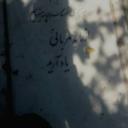تصویر مجید درجانی