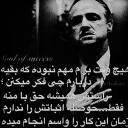 تصویر Don Corleone