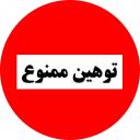 تصویر توهین ممنوع!