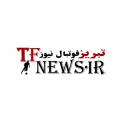 تصویر tf news