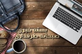 بسته کامل خبری صبحانه ورزشی طرفداری 1399/7/10؛ صعود پرسپولیس با بریس آل کثیر