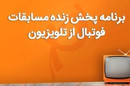 برنامه پخش زنده مسابقات فوتبال / 29 شهریور