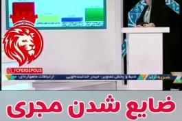 شبکه استانی اصفهان نظر سنجی گذاشته، سه هیچ به سود پرسپولیس بیشترین رای آورده 😂ببینید مجریشون چطور ضایع ميشه جمش میکنه
