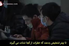 🔴50میلیون چینی زیر ذره بین،ببینید چین چگونه با گوشی هوشمند کرونا رو کنترل کرد