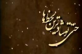 کلیپ عاشقانه کوتاه محسن چاوشی