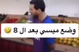 ویدیو | مسی رفته پاکستان میوه فروشی زده !