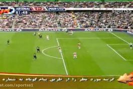 گل رونالدو در بازی منچستر آرسنال سال ۲۰۰۷(گزارش پیمان یوسفی)