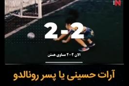 مقایسه پسر رونالدو با آرات حسینی (زیرنویس فارسی)