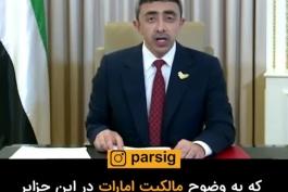 امارات رسما حاکمیتش را بر جزایر ایران اعلام کرد