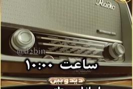 گزارش زنده از فرازمینیها در رادیو. (سرزمین آگارتا قسمت اول