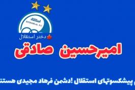 مکالمه ضد فرهاد از امیرحسین صادقی!!