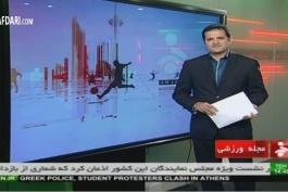 گزارشی از بررسی چگونگی غرق شدن بانوی قايقران ايرانی