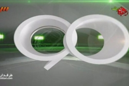 برنامه 90- عملكرد تيم های ليگ برتری در بازار نقل و انتقالات (93/11/20)