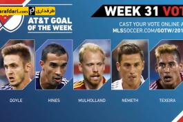 ویدیو؛ برترین گل های هفته 31 لیگ MLS