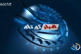 ویدیو؛ خبرهای کوتاه ورزشی (1393/11/20)