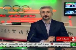 ویدیو؛ خبرهای کوتاه ورزشی شبکه خبر(1393/11/19)