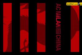 چین-میلان