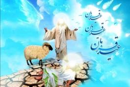 عید سعید قربان مبارکباد
