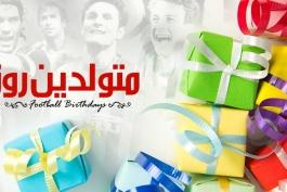 فوتبالیست های متولد امروز؛ 25 ژانویه