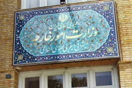 وزارت خارجه-وزارت امور خارجه جمهوری اسلامی ایران-سردر ساختمان وزارت امور خارجه