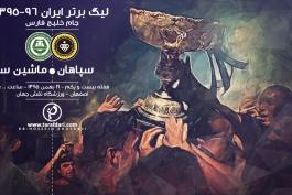 لیگ برتر خلیج فارس-عبدالله ویسی-فرهاد کاظمی