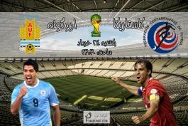 پیش بازی اروگوئه - کاستاریکا؛ از اروگوئه 2014، امشب رونمایی می شود