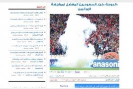 ادعای بی اساس نشریه آل سعود درباره ایران ورزش