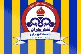 دیدار تدارکاتی؛ نفت تهران 3-1 پاراگ