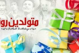 فوتبالیست های متولد امروز: 29 مارس