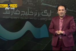 ویدیو فان؛ حکایت بیننده تلویزیونی هنگام پخش فوتبال از صدا و سیما