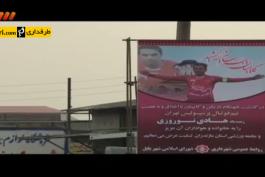 برنامه 90 - گزارشی از تشییع هادی نوروزی در بابل (94/7/13)