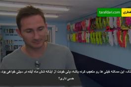 ویدیو؛مصاحبه فرانک لمپارد با شبکه تلویزیونی منچستر سیتی (همراه با زیرنویس اختصاصی)