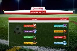 فردا، آغاز لیگ برتر افغانستان