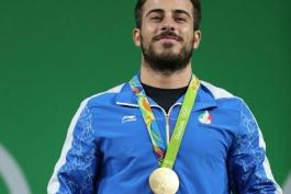 وزنه برداری المپیک ریو 2016؛ رستمی اولین طلای کاروان ایران را کسب کرد