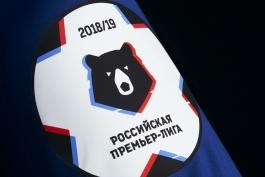 Russian Premier League-لیگ برتر روسیه