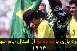 جام جهانی 1994 - ایتالیا - برزیل - جام جهانی