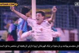 منچستریونایتد-بارسلونا-لیگ قهرمانان اروپا-manchester united-barcelona-ucl