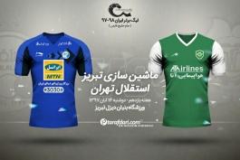 لیگ برتر-پیش بازی-استقلال