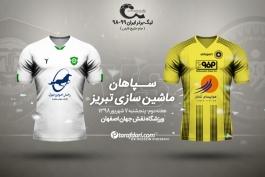 لیگ برتر-فوتبال ایران-iran
