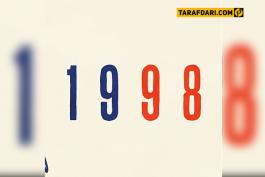1998 world cup-brazil-france-فرانسه-برزیل-جام جهانی 1998