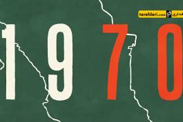 مکزیک - جام جهانی 1970