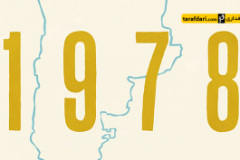 جام جهانی 1978 - آرژانتین