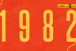 جام جهانی 1982 - اسپانیا