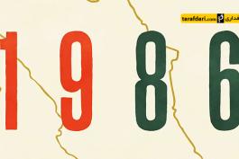 جام جهانی 1986 - مکزیک