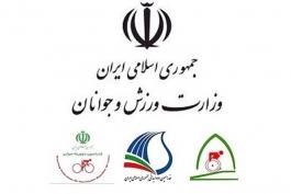 وزارت ورزش و جوانان-لوگو وزارت ورزش-ورزش و جوانان