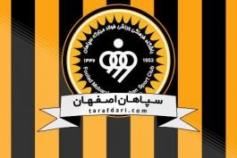 رسول نویدکیا-سپاهان-لیگ برتر-فدراسیون فوتبال-خالد شفیعی