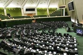 ورزش ایران - مجلس شورای اسلامی